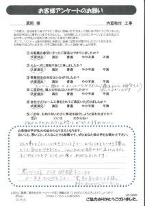 内窓取付工事 濱田様 直筆