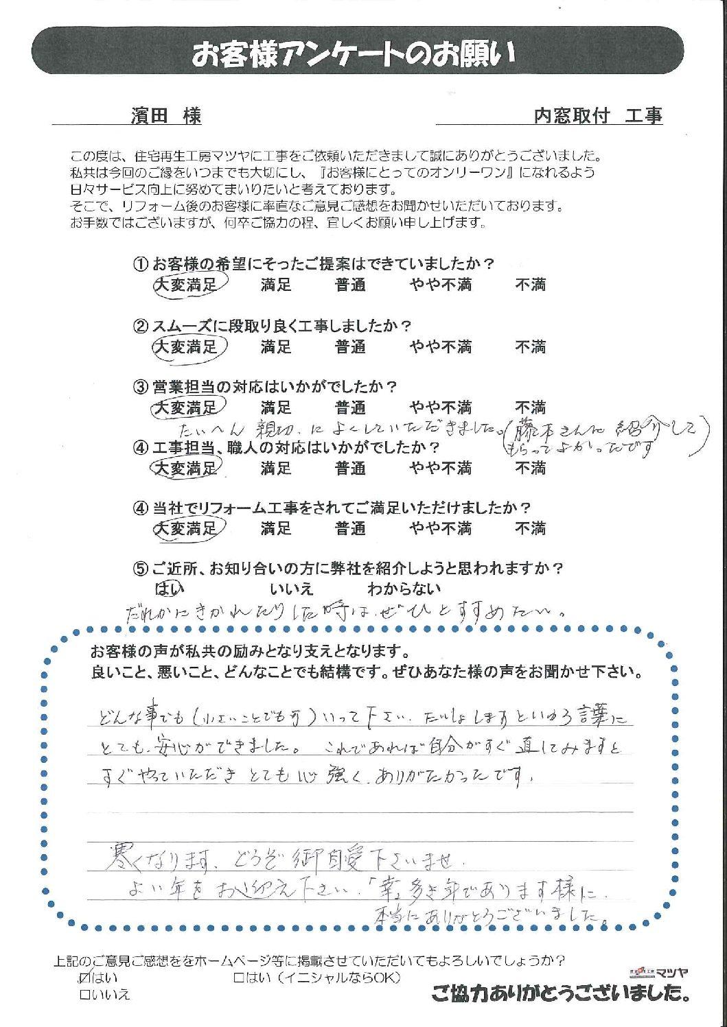 内窓取付工事 濱田様の直筆
