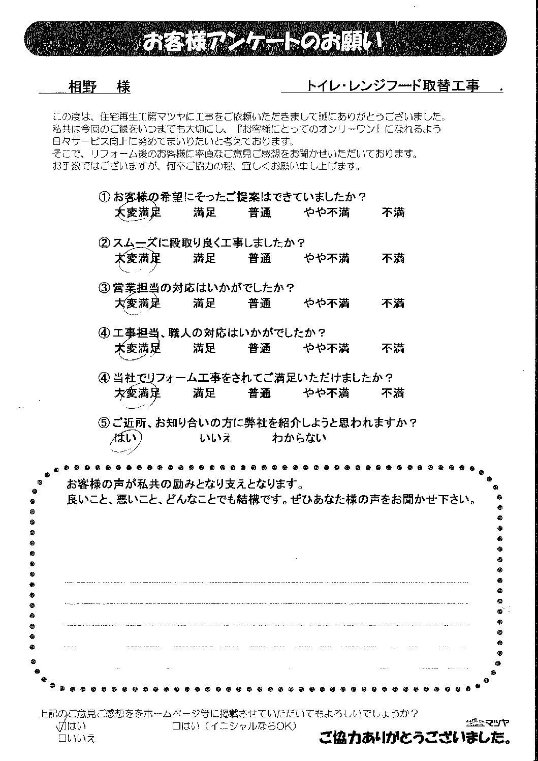 トイレ・レンジフード取替工事 相野様邸の直筆