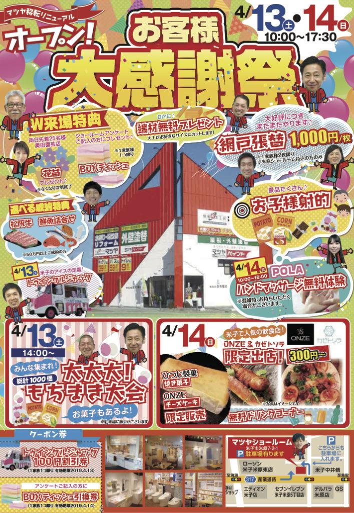マツヤリフォーム大感謝祭2019年4月