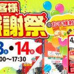 4/13(土)・14(日) 大感謝祭開催のお知らせ 画像