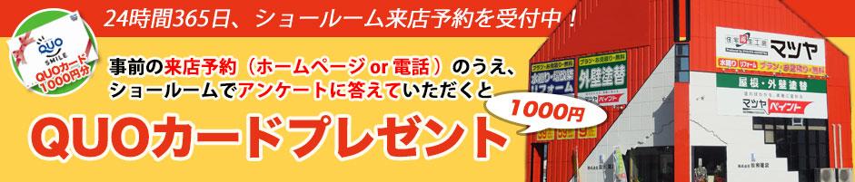 来店予約のうえ、ショールームでアンケートにお答え頂くと1000円分のQUOカードをプレゼントします!