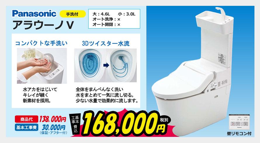 コンパクト手洗い付【アラウーノV】168,000円(税別)