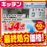 展示処分キッチン★Takarastandard エーデル★ 画像