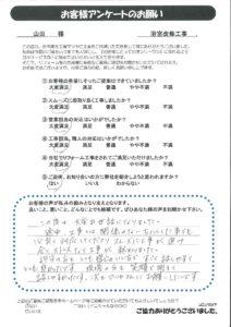 浴室改修工事 山田様 直筆