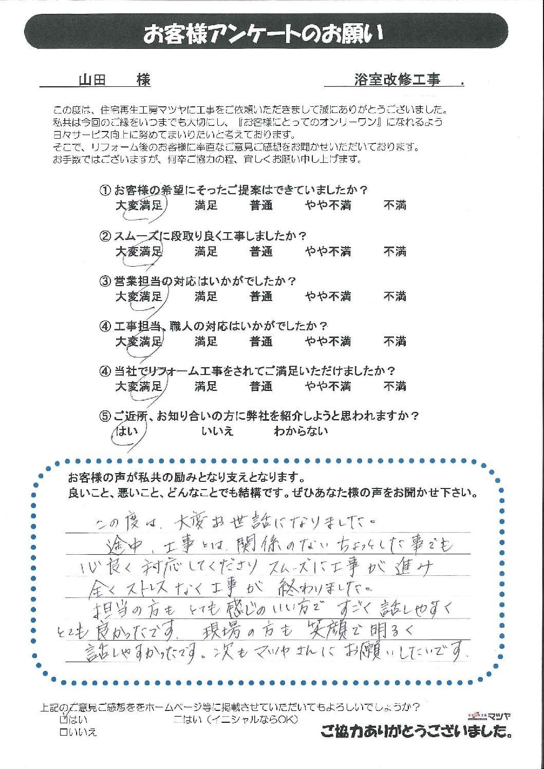 浴室改修工事 山田様の直筆