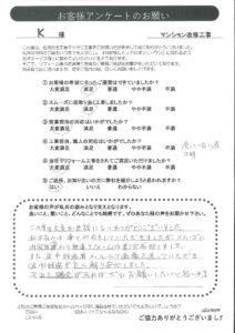 マンション改修工事 K様 直筆