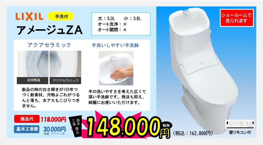 深い手洗鉢【アメージュZA】148,000円(税別)