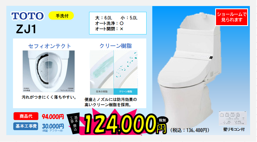 壁リモコン付最安トイレ【zj1】124,000円(税別)